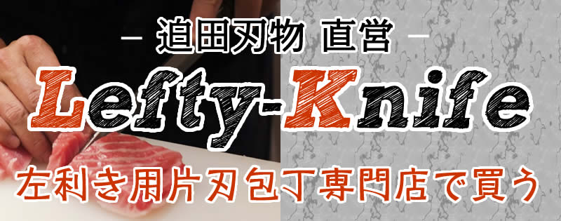 迫田刃物直営 左利き片刃包丁専門店