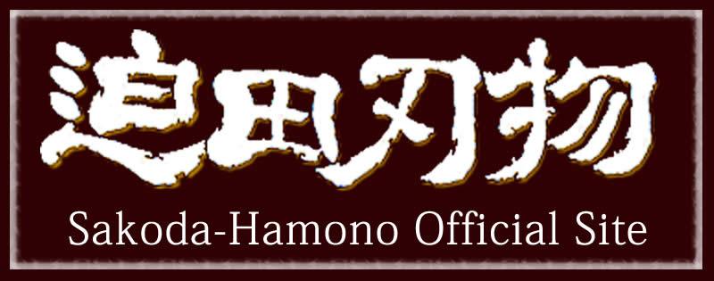 迫田刃物 オフィシャルサイト
